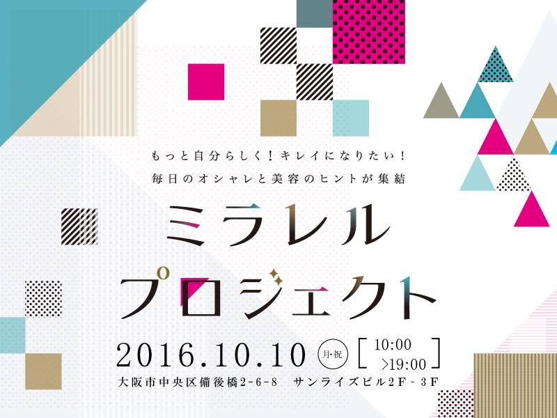 mirareru_hp